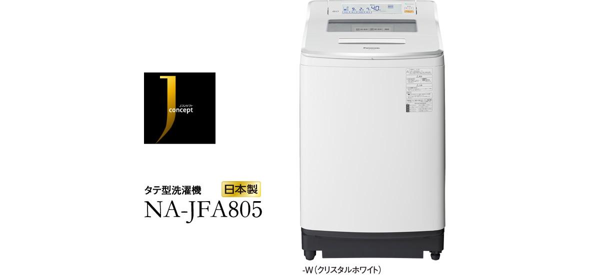NA-JFA805